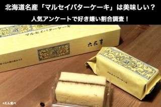 北海道名物【マルセイバターケーキ】美味しい?まずい?どっち?人気アンケートで好き嫌いの割合調査!