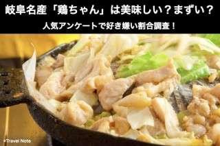 岐阜名物「鶏ちゃん」は美味しい?まずい?どっち?人気アンケートで好き嫌いの割合調査!