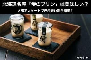 北海道名産「侍のプリン」は美味しい?まずい?どっち?人気アンケートで好き嫌いの割合調査!