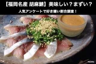 【福岡名産 胡麻鯖】美味しい?まずい?どっち?人気アンケートで好き嫌いの割合調査!