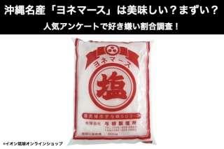 沖縄名産「ヨネマース」は美味しい?まずい?どっち?人気アンケートで好き嫌いの割合調査!