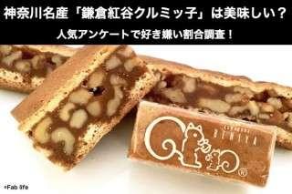神奈川名産「鎌倉紅谷クルミッ子」は美味しい?まずい?どっち?人気アンケートで好き嫌いの割合調査!