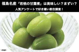 福島名産「若桃の甘露煮」は美味しい?まずい?どっち?人気アンケートで好き嫌いの割合調査!