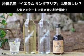 沖縄名産「イエラム サンタマリア」は美味しい?まずい?どっち?人気アンケートで好き嫌いの割合調査!