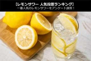 【レモンサワー 人気投票ランキング】一番人気のレモンサワーをアンケート調査!