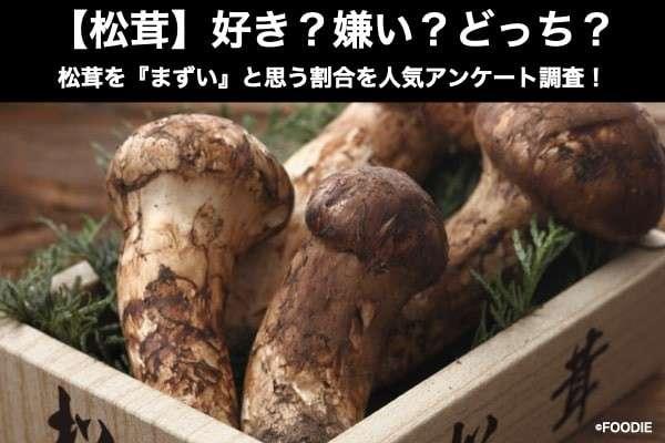 【松茸】好き?嫌い?どっち?松茸を『まずい』と思う割合を人気アンケート調査!