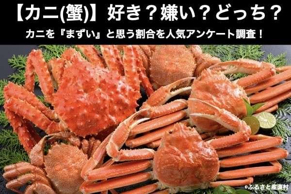 【カニ(蟹)】好き?嫌い?どっち?カニを『まずい』と思う割合を人気アンケート調査!