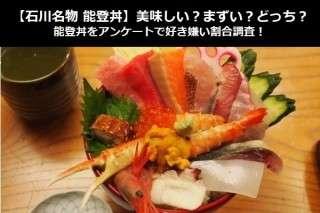 【石川名物 能登丼】美味しい?まずい?どっち?能登丼をアンケートで好き嫌い割合調査!