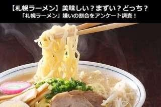 【札幌ラーメン】美味しい?まずい?どっち?「札幌ラーメン」嫌いの割合をアンケート調査!