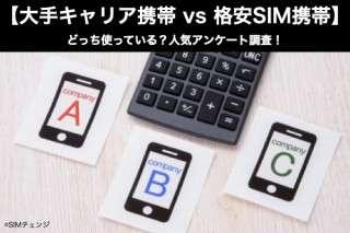 【大手キャリア携帯 vs 格安SIM携帯】どっち使っている?人気アンケート調査!