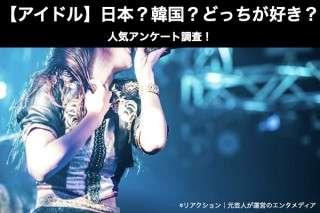 【アイドル】日本?韓国?どっちが好き?人気アンケート調査