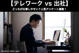 【テレワーク vs 出社】どっちが仕事しやすい?アンケート調査の結果は?