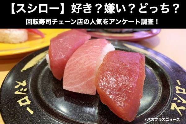 【スシロー】好き?嫌い?どっち?回転寿司チェーン店の人気をアンケート調査!