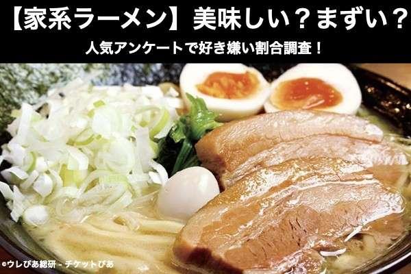 【家系ラーメン】美味しい?まずい?どっち?人気アンケートで好き嫌い割合調査!