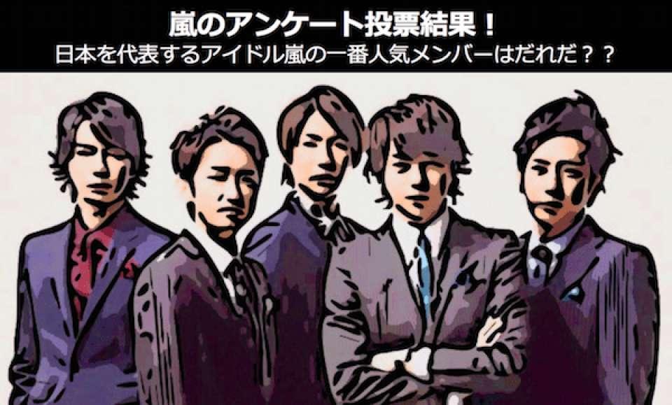 日本のアイドル頂上決戦!?嵐のメンバー人気投票アンケート