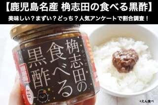 【鹿児島名産 桷志田の食べる黒酢】美味しい?まずい?どっち?人気アンケートで好き嫌いの割合調査!