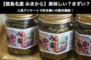 【徳島名産 みまから】美味しい?まずい?どっち?人気アンケートで好き嫌いの割合調査!