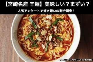 【宮崎名産 辛麺】美味しい?まずい?どっち?人気アンケートで好き嫌いの割合調査!