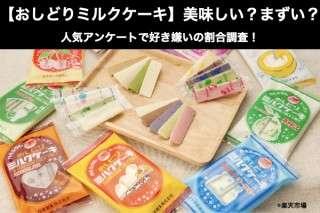 【おしどりミルクケーキ】美味しい?まずい?どっち?人気アンケートで好き嫌いの割合調査!