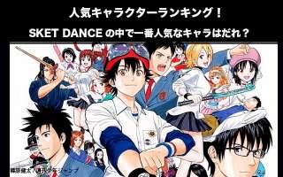 【SKET DANCE】キャラクター人気投票ランキング!一番人気なキャラはだれ?
