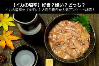 【イカの塩辛】好き?嫌い?どっち?イカの塩辛を『まずい』と思う割合を人気アンケート調査!