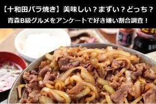【十和田バラ焼き】美味しい?まずい?どっち?青森B級グルメをアンケートで好き嫌い割合調査!