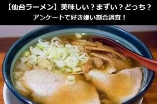 【仙台ラーメン】美味しい?まずい?どっち?アンケートで好き嫌い割合調査!
