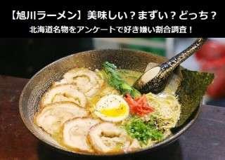【旭川ラーメン】美味しい?まずい?どっち?北海道名物をアンケートで好き嫌い割合調査!