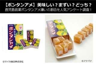 【ボンタンアメ】美味しい?まずい?どっち?鹿児島銘菓ボンタンアメ嫌いの割合を人気アンケート調査!