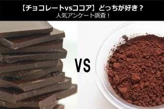 【チョコレートvsココア】どっちが好き?人気アンケート調査!