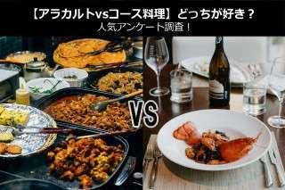 【アラカルトvsコース料理】どっちが好き?人気アンケート調査!
