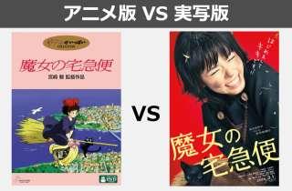 【魔女の宅急便】アニメ版 VS 実写版 どっちが好き?人気投票実施中!