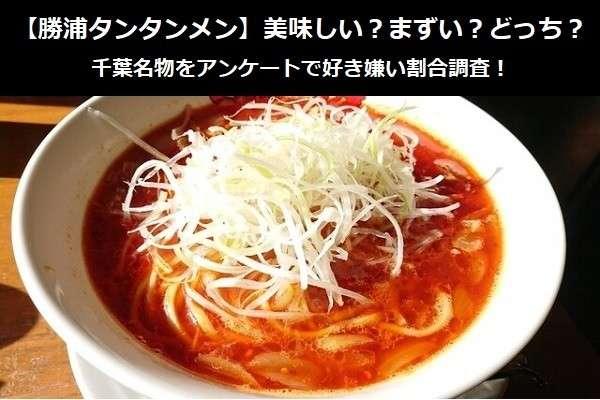 【勝浦タンタンメン】美味しい?まずい?どっち?千葉名物をアンケートで好き嫌い割合調査!