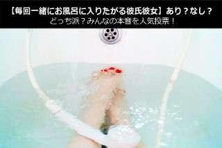 【毎回一緒にお風呂に入りたがる彼氏彼女】あり?なし?どっち派?みんなの本音を人気投票!