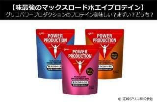 【味最強のマックスロードホエイプロテイン】美味しい?まずい?どっち?グリコパワープロダクションのプロテイン人気アンケート調査!