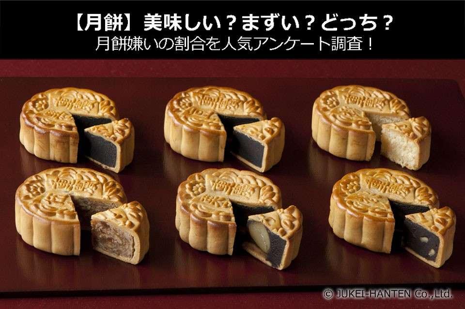 【月餅】美味しい?まずい?どっち?月餅嫌いの割合を人気アンケート調査!