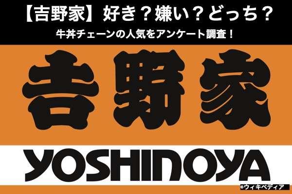 【吉野家】好き?嫌い?どっち?牛丼チェーンの人気をアンケート調査!