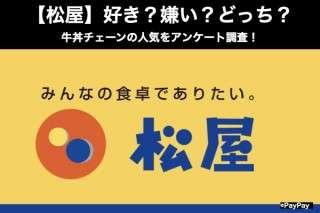 【松屋】好き?嫌い?どっち?牛丼チェーンの人気をアンケート調査!