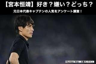 【宮本恒靖】好き?嫌い?どっち?元日本代表キャプテンの人気をアンケート調査!