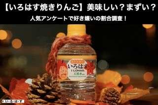 【いろはす焼きりんご】美味しい?まずい?どっち?いろはす焼きりんご嫌いの割合を人気アンケート調査!