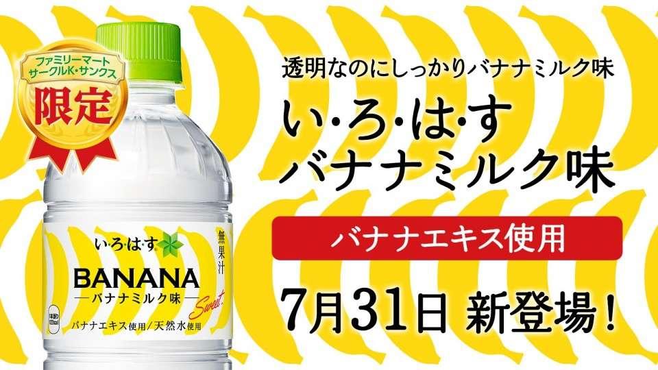 【いろはす バナナミルク味】の評判