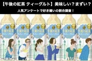 【午後の紅茶 ティーグルト】美味しい?まずい?どっち?人気アンケートで好き嫌いの割合調査!