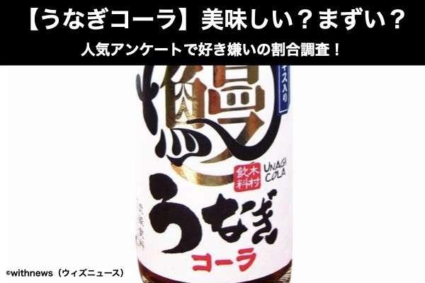 【うなぎコーラ】美味しい?まずい?どっち?人気アンケートで好き嫌いの割合調査!
