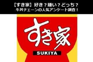 【すき家】好き?嫌い?どっち?牛丼チェーンの人気アンケート調査!