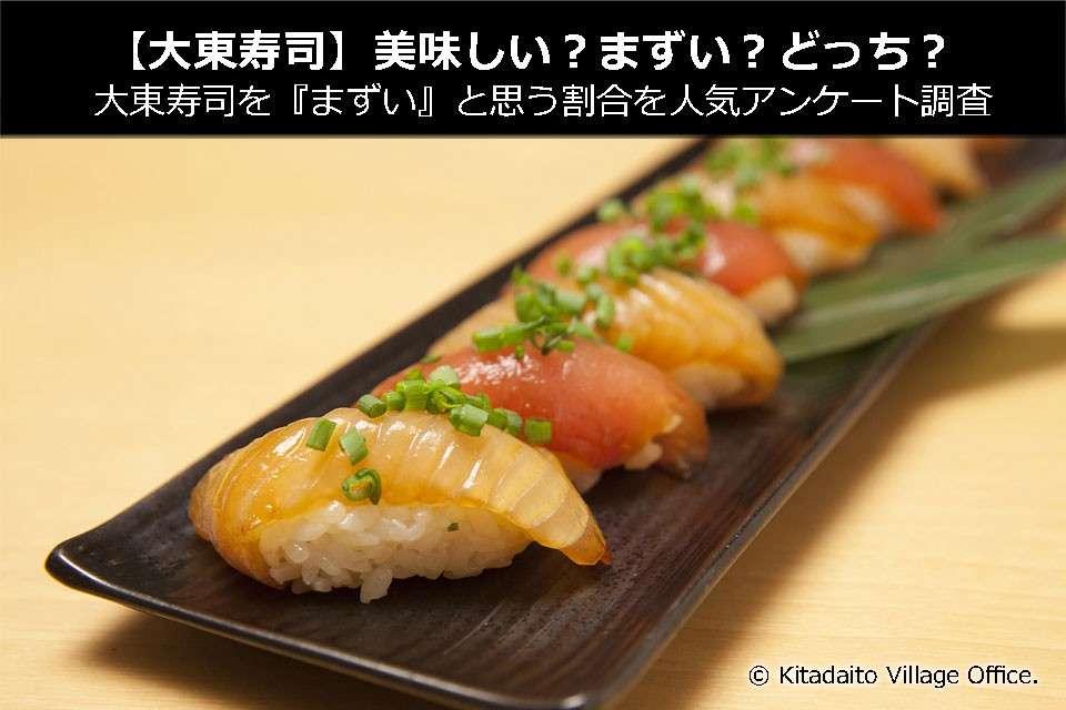 【大東寿司】美味しい?まずい?どっち?大東寿司嫌いの割合を人気アンケート調査!