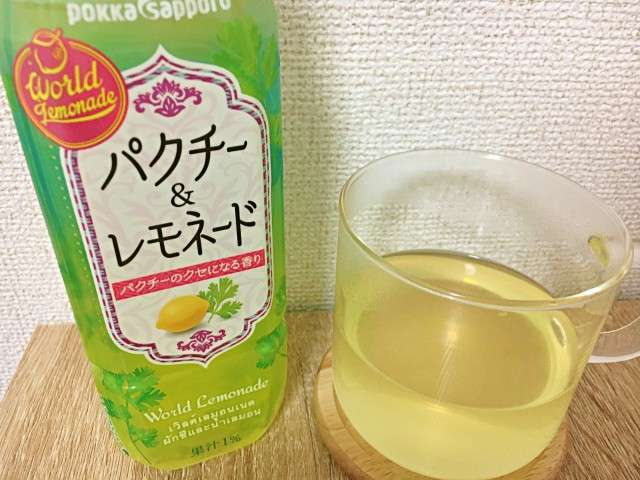 【パクチー&レモネード】の評判