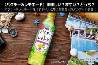 【パクチー&レモネード】美味しい?まずい?どっち?人気アンケートで好き嫌いの割合調査!