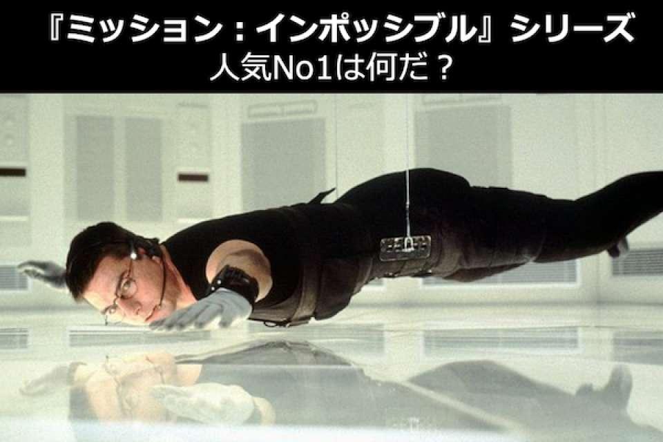 【シリーズ洋画】『ミッション:インポッシブル』シリーズどれが好き!?アンケート