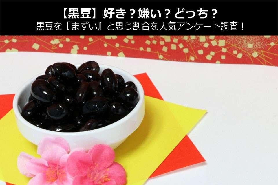 【黒豆】好き?嫌い?どっち?黒豆を『まずい』と思う割合を人気アンケート調査!