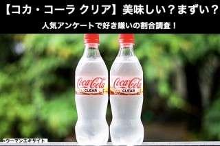 【コカ・コーラ クリア】透明コーラは美味しい?まずい?どっち?人気アンケートで好き嫌いの割合調査!